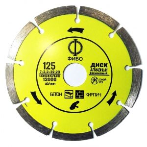 Купить диск алмазный 125x22 сегм. ФИБО/бетон ,кирпич оптом в Санкт-Петербурге от производителя, производство