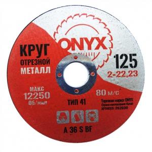 Купить круг отрезной по металлу 125x2x22 ONYX оптом в Санкт-Петербурге от производителя, производство