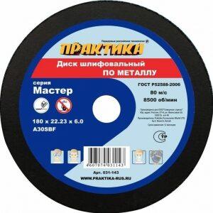 Купить круг зачистной 180x6x22 ПРАКТИКА оптом в Санкт-Петербурге от производителя, производство