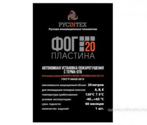 Купить ФОГ 20 пластины оптом в Санкт-Петербурге от производителя, производство