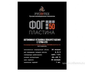 Купить ФОГ 50 пластину оптом в Санкт-Петербурге от производителя, производство
