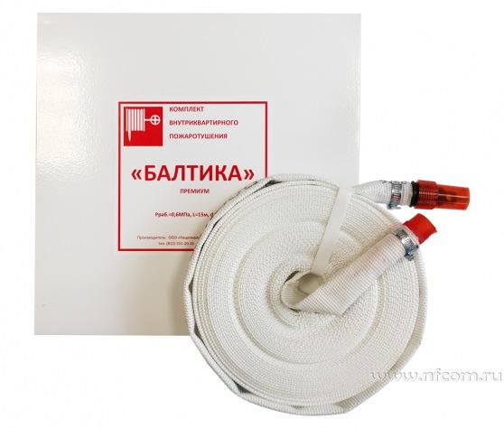 Купить комплект внутриквартирного пожаротушения БАЛТИКА «СТАНДАРТ» Премиум оптом в Санкт-Петербурге от производителя, производство