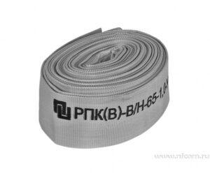 Купить рукава РПК (В) д. 65мм оптом в Санкт-Петербурге от производителя, производство