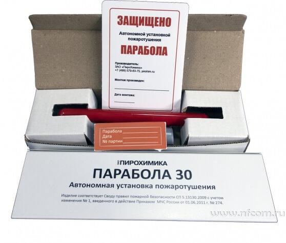Купить с завода параболы 30 оптом в Санкт-Петербурге от производителя, производство