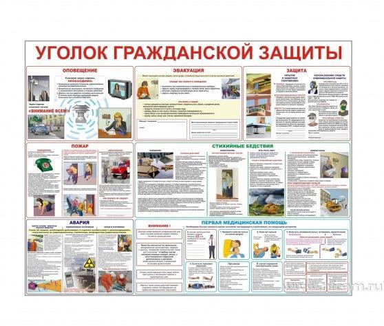 Купить стенд «Уголок гражданской защиты» оптом в Санкт-Петербурге от производителя, производство