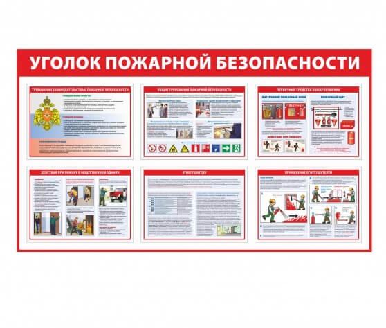 Купить стенд «Уголок пожарной безопасности» оптом в Санкт-Петербурге от производителя, производство