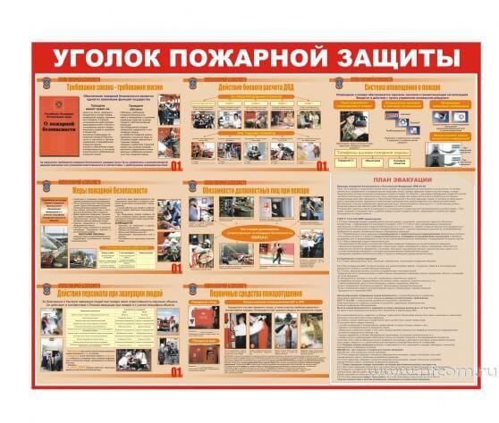 Купить стенд «Уголок пожарной защиты» с местом для плана эвакуации оптом в Санкт-Петербурге от производителя, производство